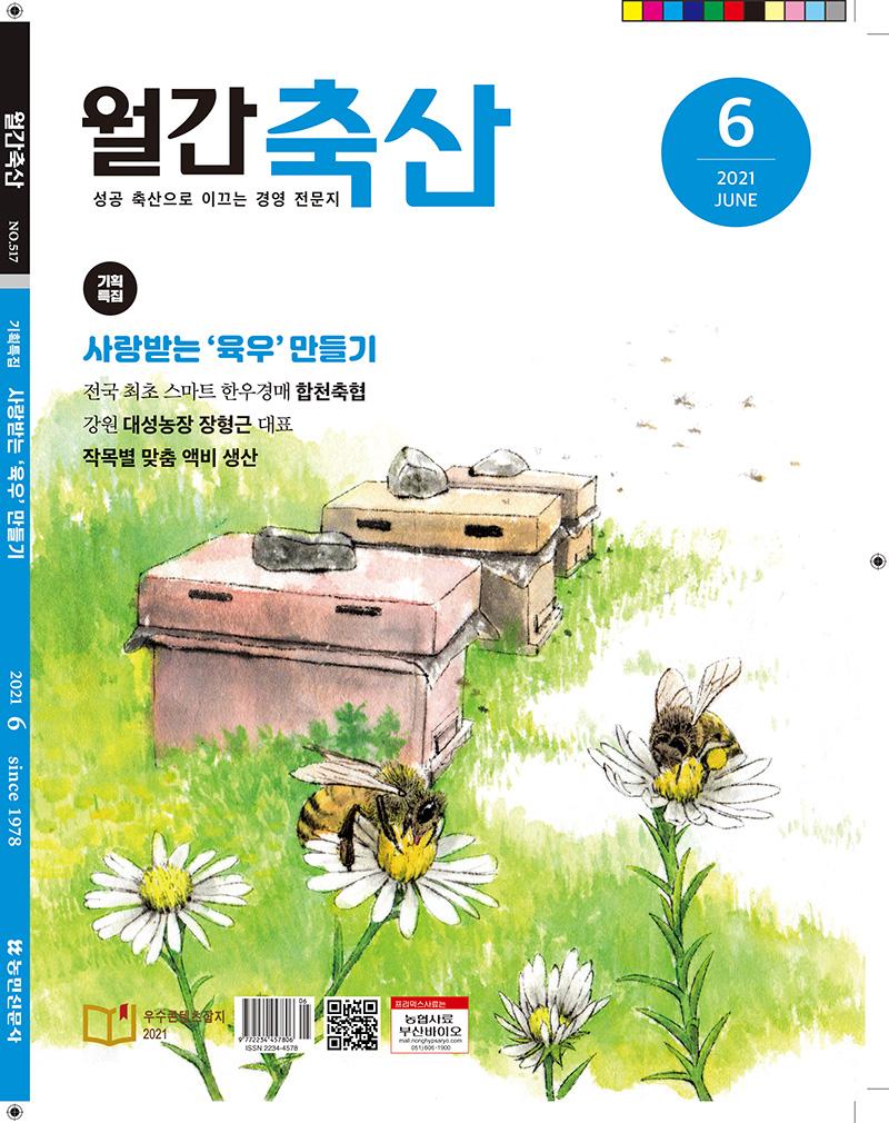 202106월호