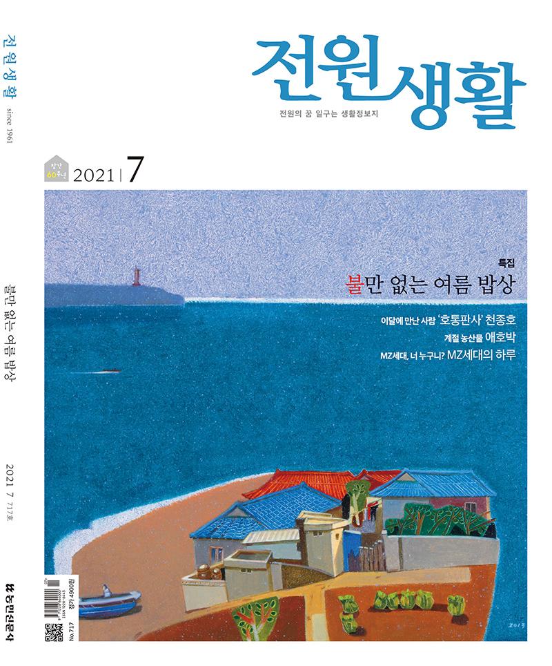 202107월호